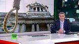 видео 2 мин. 26 сек. Британские консерваторы не против введения смертной казни раздел: Новости, политика добавлено: 5 августа 2015