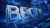 видео 31 мин. 54 сек. Вести в 11.00 от 05.08.15 раздел: Новости, политика добавлено: 5 августа 2015