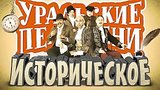 видео 23 мин. 56 сек. «Историческое» - Уральские пельмени раздел: Юмор, развлечения добавлено: 5 августа 2015