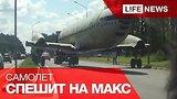 видео 22 сек. Пассажирский самолет везут по трассе в Жуковский раздел: Новости, политика добавлено: 6 августа 2015