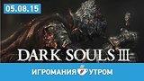 видео 35 мин. 25 сек. Игромания УТРОМ, среда, 5 августа 2015 (Quantum Break, Halo 5, Crackdown 3) раздел: Игры добавлено: 6 августа 2015