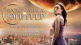 видео 2 мин. 32 сек. Восхождение Юпитер — трейлер раздел: Кино, ТВ, телешоу добавлено: 12 июня 2015