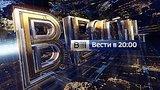 видео 54 мин. 59 сек. Вести в 20:00 от 07.08.15 раздел: Новости, политика добавлено: 8 августа 2015