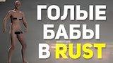 видео 5 мин. 55 сек. ГОЛЫЕ БАБЫ В RUST раздел: Игры добавлено: 8 августа 2015