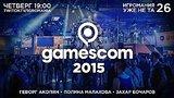 видео  Игромания уже не та. Выпуск 26. Gamescom 2015 раздел: Игры добавлено: 8 августа 2015
