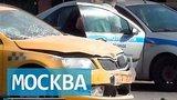 видео 30 сек. Сразу две аварии с участием такси произошли в Москве раздел: Новости, политика добавлено: 8 августа 2015