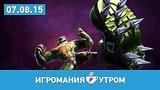 видео 38 мин. 59 сек. Игромания УТРОМ, пятница, 7 августа 2015 (World of Warcraft, Mafia 3,  Killer Instinct, Lexus) раздел: Игры добавлено: 8 августа 2015
