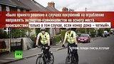 видео 1 мин. 32 сек. В Британии в порядке эксперимента полицейские не расследовали ограбления домов с нечетными номерами раздел: Новости, политика добавлено: 10 августа 2015