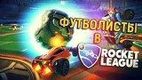 видео 16 мин. 39 сек. Футболисты в Rocket League раздел: Игры добавлено: 10 августа 2015