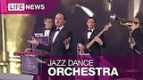 видео 1 мин. 36 сек. Jazz Dance Orchestra — Fly me to the moon раздел: Новости, политика добавлено: 10 августа 2015