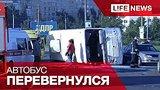 видео 3 мин. 9 сек. В Петербурге при столкновении с авто опрокинулся автобус раздел: Новости, политика добавлено: 10 августа 2015