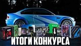 видео 306 мин. 24 сек. Итоги конкурса на BMW M3 раздел: Игры добавлено: 14 августа 2015