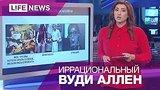 видео  Кассовые фильмы Вуди Аллена раздел: Новости, политика добавлено: 14 августа 2015