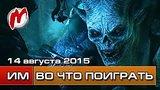 видео 6 мин. 35 сек. Во что поиграть на этой неделе — 14 августа (Everybody's Gone to the Rapture, Dragon Age - DLC) раздел: Игры добавлено: 15 августа 2015