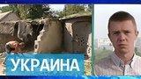 видео 3 мин. 52 сек. Обстрелы Донбасса: атаки силовиков не прекращаются раздел: Новости, политика добавлено: 16 августа 2015