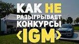 видео 1 мин. 50 сек. Как НЕ разыгрывает конкурсы IGM раздел: Игры добавлено: 17 августа 2015
