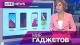 видео 3 мин. 33 сек. Обзор новых гаджетов: наушники за 200 тысяч и открывашка от BQ-Mobile раздел: Новости, политика добавлено: 17 августа 2015