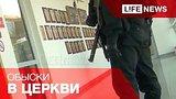 видео 1 мин. 4 сек. В саентологической церкви в Москве прошли обыски раздел: Новости, политика добавлено: 17 августа 2015