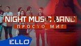 видео 3 мин. 16 сек. Night Music Band - Миг / ELLO UP^ / раздел: Музыка, выступления добавлено: 18 августа 2015