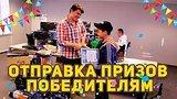 видео 5 мин. 13 сек. Отправка призов победителям в Мега-Конкурсе от IGM раздел: Игры добавлено: 19 августа 2015