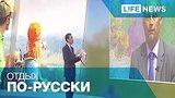видео 25 мин. 19 сек. Российские туристические маршруты раздел: Новости, политика добавлено: 19 августа 2015