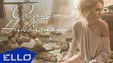 видео 3 мин. 37 сек. ПРЕМЬЕРА! Аида Николайчук - Короткие гудки раздел: Музыка, выступления добавлено: 19 августа 2015