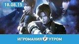 видео 34 мин. 46 сек. Игромания УТРОМ, 18 августа 2015 (CD Projekt Red, Gears of War Remastered, Kingdom Hearts 3) раздел: Игры добавлено: 19 августа 2015