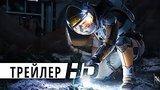 видео 3 мин. 20 сек. Марсианин | Официальный трейлер 2 | HD раздел: Кино, ТВ, телешоу добавлено: 20 августа 2015