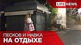 видео 2 мин. 56 сек. LifeNews нашел Пескова и Навку в античном театре на Сицилии раздел: Новости, политика добавлено: 20 августа 2015