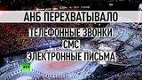 видео 1 мин. 40 сек. Экс-мэр Солт-Лейк-Сити подает в суд на АНБ за несанкционированную слежку во время ОИ-2002 раздел: Новости, политика добавлено: 21 августа 2015