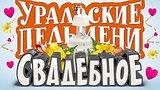 видео 23 мин. 55 сек. «Свадебное» - Уральские пельмени раздел: Юмор, развлечения добавлено: 21 августа 2015