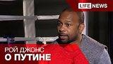видео 8 мин. 41 сек. Рой Джонс рассказал о встрече с Путиным и поездке в Крым раздел: Новости, политика добавлено: 5 сентября 2015