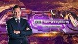 видео 61 мин. 28 сек. Вести в субботу с Сергеем Брилевым от 05.09.15 раздел: Новости, политика добавлено: 5 сентября 2015
