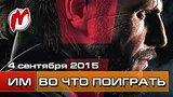 видео 11 мин. 41 сек. Во что поиграть на этой неделе — 4 сентября (MGS V, Mad Max, Act of Aggression) раздел: Игры добавлено: 5 сентября 2015