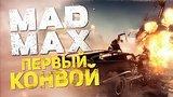 видео 61 мин. 22 сек. Первый Конвой - MAD MAX #6 раздел: Игры добавлено: 6 сентября 2015