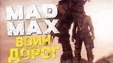 видео 38 мин. 27 сек. Воин Дорог - MAD MAX #5 раздел: Игры добавлено: 6 сентября 2015