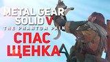 видео 37 мин. 53 сек. Спас щенка - Metal Gear Solid V: The Phantom Pain #4 раздел: Игры добавлено: 6 сентября 2015