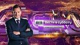 видео 66 мин. 8 сек. Вести в субботу с Сергеем Брилевым от 05.09.15. Полный выпуск раздел: Новости, политика добавлено: 6 сентября 2015