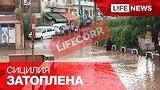 видео 1 мин. 41 сек. Сицилия оказалась затоплена из-за аномального ливня раздел: Новости, политика добавлено: 9 сентября 2015
