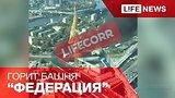 видео 1 мин. 47 сек. В Москве горит башня «Федерация» раздел: Новости, политика добавлено: 16 сентября 2015