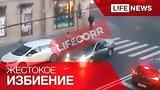 видео 52 сек. В Петербурге водители жестоко избили пешехода раздел: Новости, политика добавлено: 17 сентября 2015