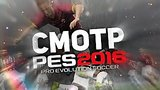 видео 12 мин. 31 сек. Смотр Pro Evolution Soccer 2016 (Demo PC) раздел: Игры добавлено: 21 сентября 2015