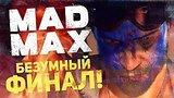 видео 19 мин. 14 сек. Безумный ФИНАЛ игры MAD MAX раздел: Игры добавлено: 21 сентября 2015