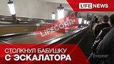 видео 40 сек. В московском метро пассажир столкнул с эскалатора бабушку раздел: Новости, политика добавлено: 22 сентября 2015