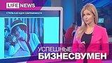 видео 1 мин. 44 сек. Самые успешные бизнесвумен в истории раздел: Новости, политика добавлено: 22 сентября 2015