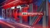 видео 12 мин. 33 сек. Вести. Дежурная часть от 22.09.15 раздел: Новости, политика добавлено: 22 сентября 2015