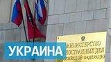 видео 55 сек. МИД РФ: переворот в Киеве совершен руками нацистских молодчиков раздел: Новости, политика добавлено: 12 июня 2015