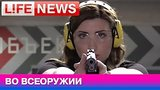 видео 4 мин. 22 сек. Корреспондент LifeNews проверила свою меткость раздел: Новости, политика добавлено: 12 июня 2015